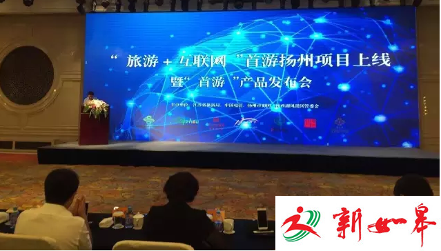 """""""旅游+互联网""""首游扬州项目正式上线运营"""