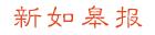 新如皋报-有温度的新闻平台
